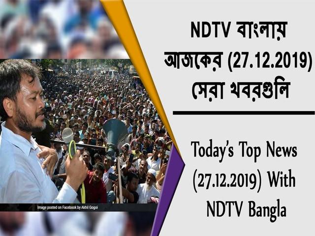 Video : NDTV বাংলায়  আজকের (27.12.2019)  সেরা খবরগুলি