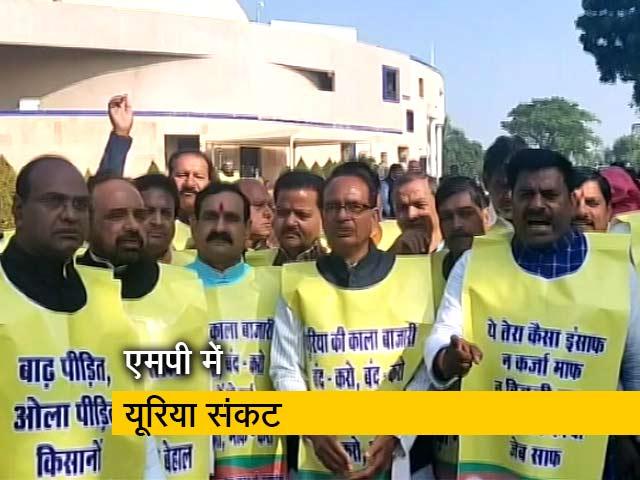 Videos : मध्य प्रदेश में यूरिया के लिए किसान परेशान, शिवराज सिंह की अगुवाई में हुआ प्रदर्शन