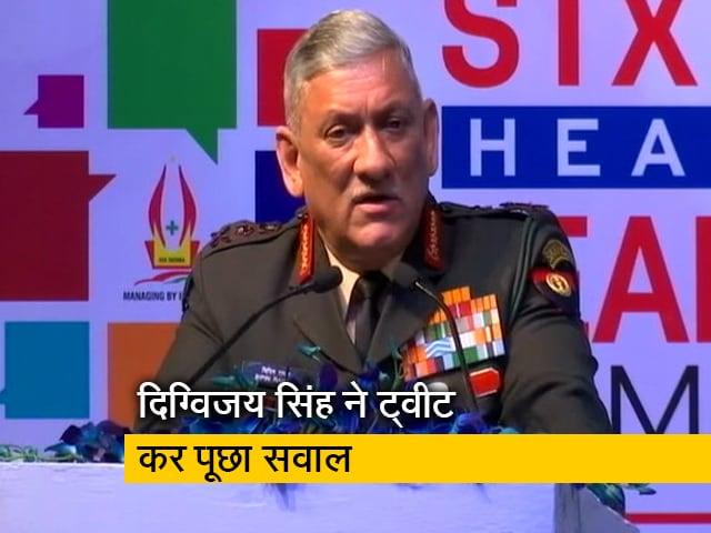Videos : सेना प्रमुख जनरल बिपिन रावत के बयान पर कांग्रेस का पलटवार