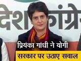 Video : प्रियंका गांधी ने प्रेस कांफ्रेंस कर योगी सरकार और यूपी पुलिस पर साधा निशाना