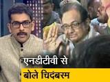 Video : खबरों की खबर: तिहाड़ जेल से बाहर आकर NDTV से बोले पी चिदंबरम