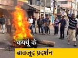 Video : CAB: गुवाहाटी में कर्फ्यू के बावजूद प्रदर्शन कर रहे हैं लोग