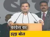 Video : कांग्रेस की 'भारत बचाओ' रैली, मोदी सरकार को जमकर घेरा