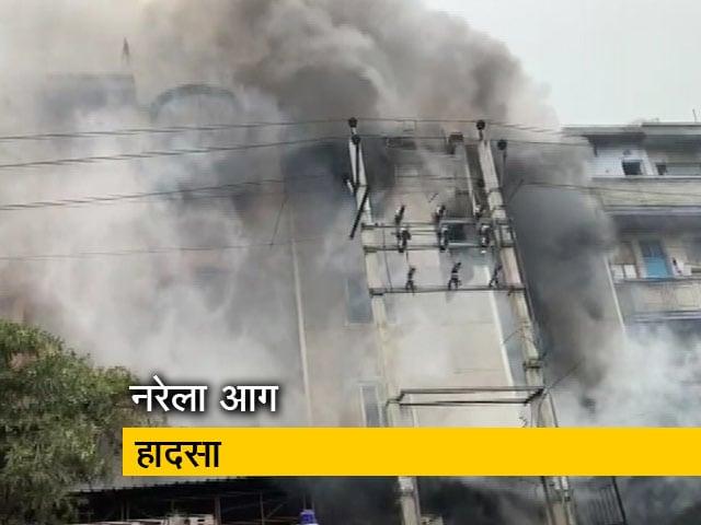 Video : दिल्ली में बीते दो सप्ताह में तीसरी बार लगी आग