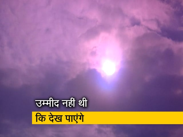 Videos : Surya Grahan 2019: साल का आखिरी सूर्य ग्रहण आज, जाने कैसे देख रहे हैं लोग