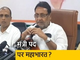 Video : Maharashtra: सरकार गठन के 13 दिन बाद भी नहीं बंटे विभाग