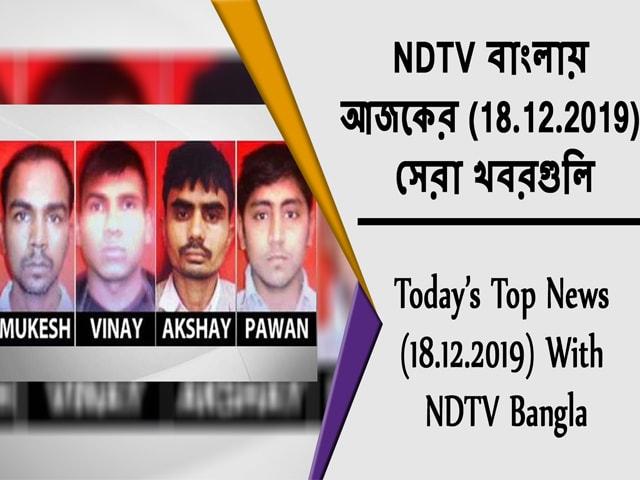 Video : NDTV বাংলায়  আজকের (18.12.2019)  সেরা খবরগুলি