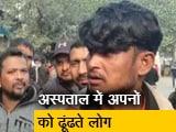 Videos : दिल्ली आग हादसे में 14 साल के महमूद की मौत, अस्पताल में मिला शव