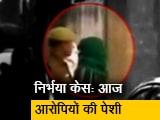Video : निर्भया केस में पटियाला हाउस कोर्ट में वीडियो कान्फ्रेंसिंग के जरिए होगी दोषियों की पेशी