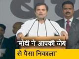 Video : देश का सबसे ज्यादा नुकसान प्रधानमंत्री ने किया: राहुल गांधी