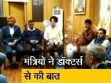 Video : Delhi Fire: सीएम केजरीवाल और भाजपा नेताओं ने डॉक्टर्स के साथ की बैठक