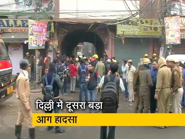 Videos : दिल्ली अग्निकांड ने खड़े किए कई सवाल, 43 लोगों की मौत का जिम्मेदार कौन