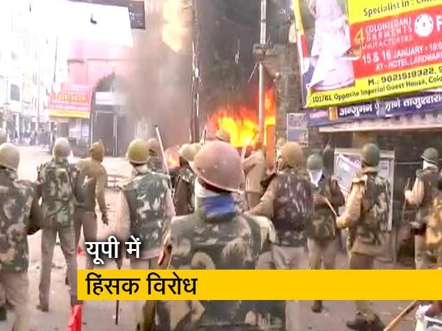 Videos : सिटी एक्सप्रेस: कानपुर में प्रदर्शनकारियों ने पुलिस चौकी में लगाई आग