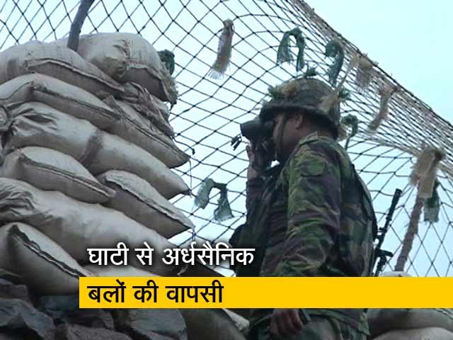 Videos : कश्मीर से अर्धसैनिक बल के 7000 हजार जवान वापस बुलाए गए