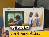 Videos : नफरत की सरहदों को लांघकर आया कैलेंडर