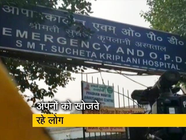 Videos : दिल्ली में हुए हादसे के बाद अपनों को ढूंढ रहे लोग