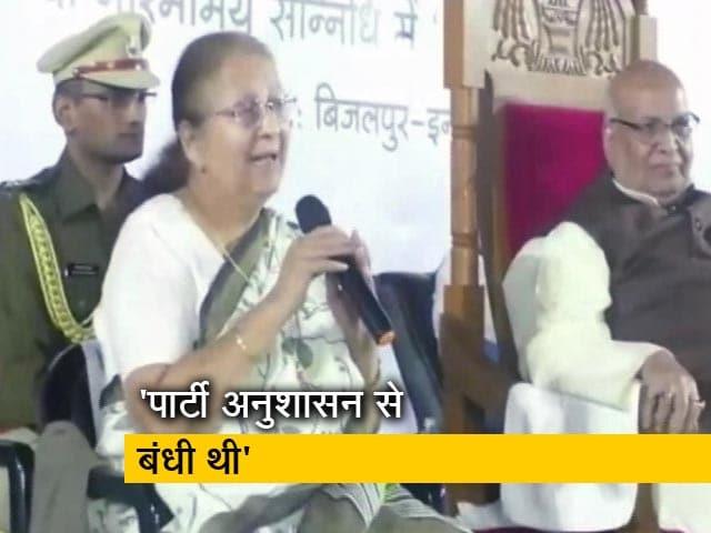 Videos : पूर्व स्पीकर सुमित्रा महाजन का ख़ुलासा, 'केन्द्र-राज्य के ख़िलाफ़ बोलना मुश्किल था'