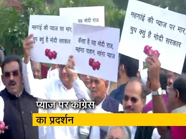 Videos : प्याज की बढ़ती कीमतों के खिलाफ संसद में कांग्रेस सांसदों का प्रदर्शन