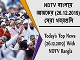 Video: NDTV বাংলায়  আজকের (26.12.2019)  সেরা খবরগুলি