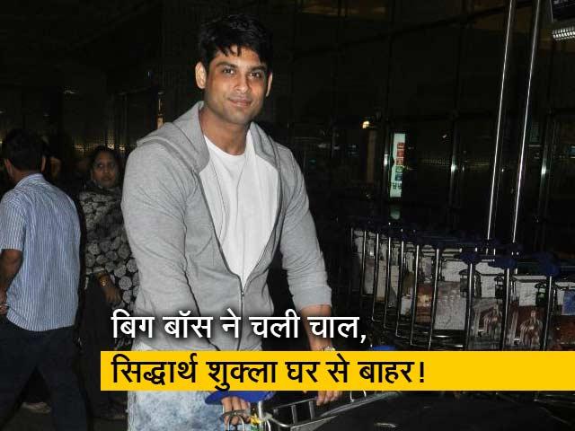 Videos : Bigg Boss से क्यों बाहर हुए सिद्धार्थ तो रश्मि देसाई को लेकर अरहान का जोरदार खुलासा