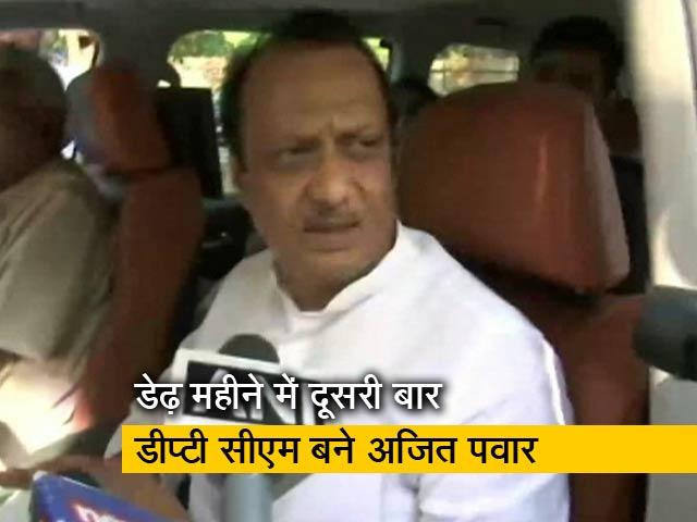Video : उप-मुख्यमंत्री पद की शपथ लेने के बाद अजित पवार ने कहा, सब मिलकर सरकार चलाएंगे