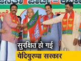 Video : कर्नाटक में बीजेपी पर कोई खतरा नहीं, मतगणना में बनाई बढ़त