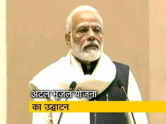Videos : प्रधानमंत्री मोदी ने 'अटल भूजल योजना' की शुरुआत की