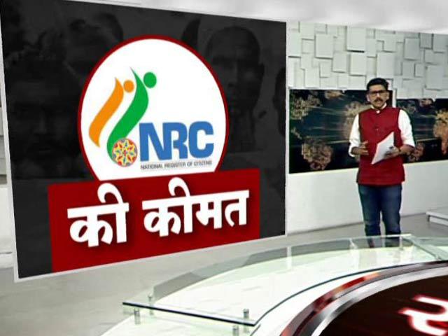 Video : खबरों की खबर: देश में किस कीमत पर NRC?