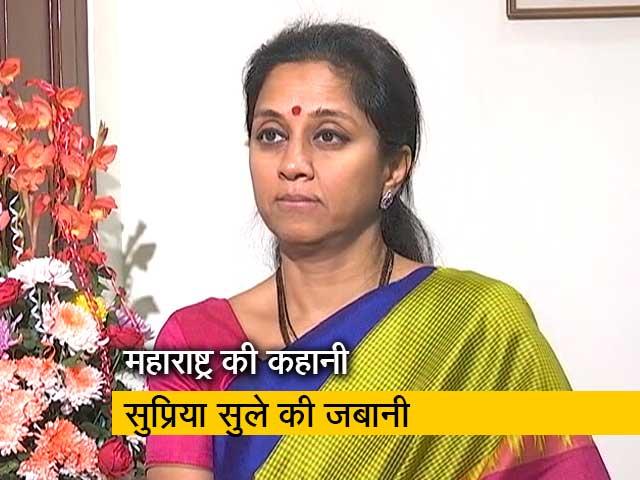 Videos : महाराष्ट्र सरकार जब से बनी है मुझे जिम्मेदारी ज्यादा लगने लगी है: सुप्रिया सुले