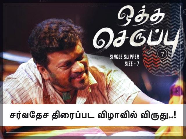 Chennai Film Festival