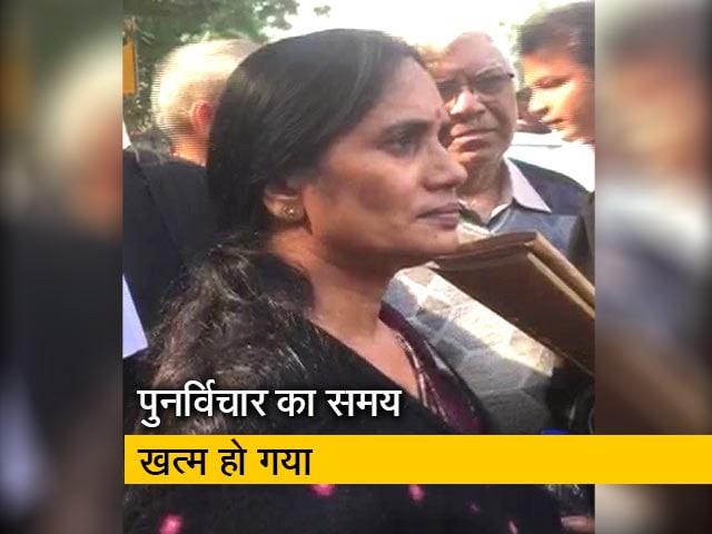 Videos : इनके पास पुनर्विचार के लिए 18 महीने का समय था जो खत्म हो गया: आशा देवी