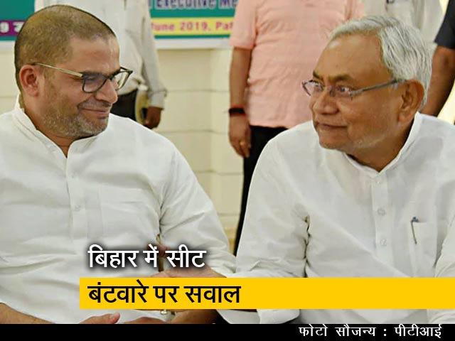 Video : प्रशांत किशोर की BJP पर बयानबाजी के बीच नीतीश कुमार ने कहा, 'सब ठीक है'