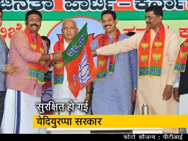 Videos : कर्नाटक में बीजेपी पर कोई खतरा नहीं, मतगणना में बनाई बढ़त