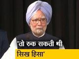 Video : सिख नरसंहार पर मनमोहन सिंह का बयान, पूर्व पीएम नरसिम्हाराव पर फोड़ा ठीकरा?