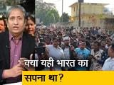 Video : रवीश कुमार का प्राइम टाइम : CAB क्या देश के मुसलमानों के धैर्य का इम्तिहान है?