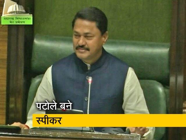 Videos : महाराष्ट्र में नाना पटोले बने विधानसभा अध्यक्ष