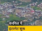 Video : लद्दाख के करगिल में 145 दिन बाद शुरू हुई मोबाइल इंटरनेट सेवा