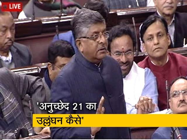 Videos : नागरिकता संशोधन विधेयक पर बोले रविशंकर प्रसाद- इसमें असंवैधानिक क्या है?