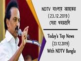 Video: NDTV বাংলায় আজকের (23.12.2019) সেরা খবরগুলি