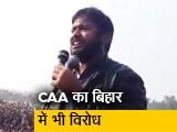 Video : कन्हैया कुमार ने नागरिकता कानून के खिलाफ भरी 'आजादी-आजादी' की हुंकार