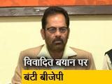 Video : मेरठ एसपी सिटी अखिलेश नारायण सिंह के विवादित बयान पर बीजेपी बंटी