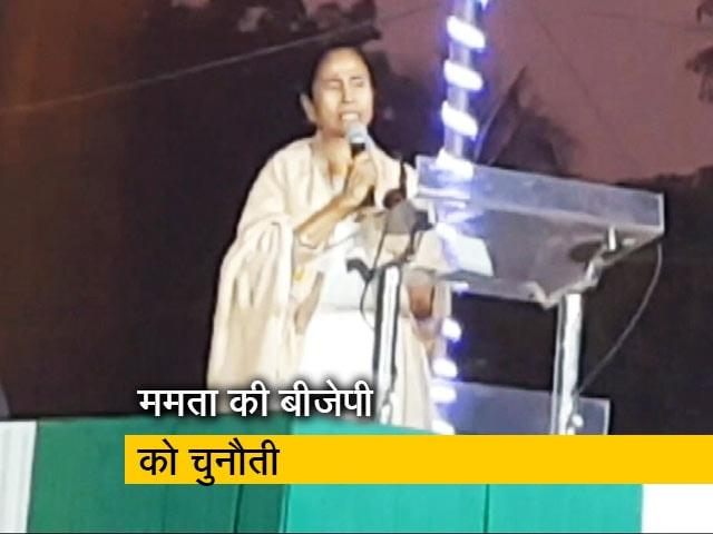 Videos : ममता बनर्जी बोलीं- हिम्मत है तो CAA और NRC पर  UN की निगरानी में जनमत संग्रह कराए BJP