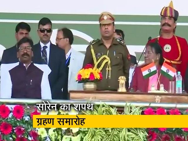 Videos : झारखंड के 11वें मुख्यमंत्री बने हेमंत सोरेन