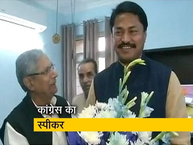 Videos : कांग्रेस के नाना पटोले बने महाराष्ट्र विधानसभा अध्यक्ष