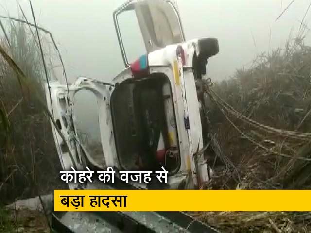 Video : कोहरा बना काल, नहर में कार गिरने से 6 की मौत