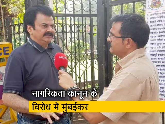 Videos : मुंबई में अगस्त क्रांति मैदान पर नागरिकता कानून के खिलाफ मोर्चा