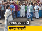 Video : कोलकाता में नागरिकता कानून के खिलाफ ममता बनर्जी का मार्च