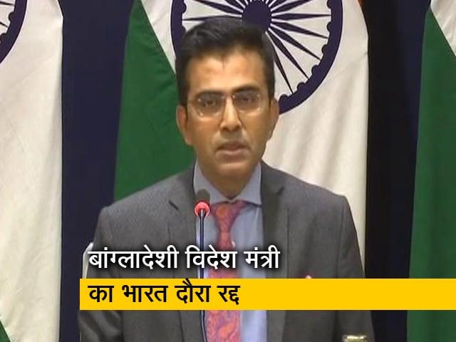 Video : बांग्लादेशी विदेश मंत्री का दौरा रद्द होने से रिश्तों पर नहीं पड़ेगा असर: MEA