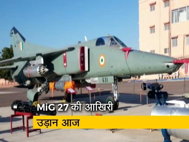 Videos : आज रिटायर हो रहा कारगिल वॉर का हीरो MiG 27, 34 साल से कर रहा देश की सेवा