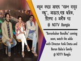 "Video: নতুন বছরে আসছে ""বরুণ বাবুর বন্ধু"", আড্ডায়,গল্পে ঋত্বিক ,শ্রীলেখা ও অনীক দত্ত @ NDTV Bangla"